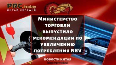 Министерство торговли выпустило рекомендации по увеличению потребления NEV