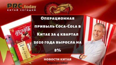 Операционная прибыль Coca-Cola в Китае за 4 квартал 2020 года выросла на 8%