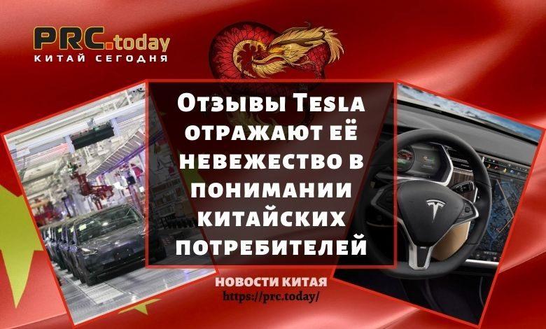Отзывы Tesla отражают её невежество в понимании китайских потребителей