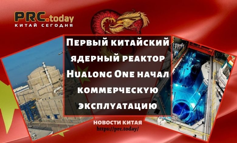 Первый китайский ядерный реактор Hualong One начал коммерческую эксплуатацию