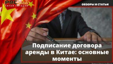 Подписание договора аренды в Китае: основные моменты