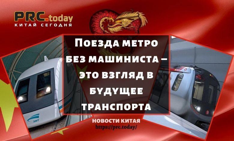Поезда метро без машиниста – это взгляд в будущее транспорта