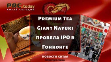 Premium Tea Giant Nayuki провела IPO в Гонконге