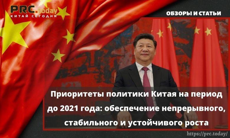 Приоритеты политики Китая на период до 2021 года_ обеспечение непрерывного, стабильного и устойчивого роста
