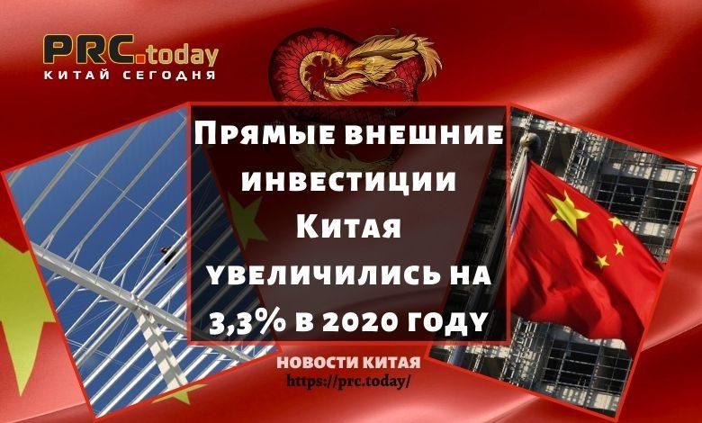 Прямые внешние инвестиции Китая увеличились на 3,3% в 2020 году