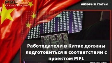 Работодатели в Китае должны подготовиться в соответствии с проектом PIPL