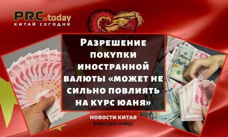 Разрешение покупки иностранной валюты «может не сильно повлиять на курс юаня»