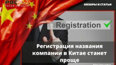 Регистрация названия компании в Китае станет проще