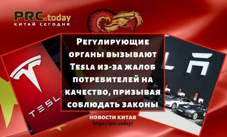 Регулирующие органы вызывают Tesla из-за жалоб потребителей на качество, призывая соблюдать законы