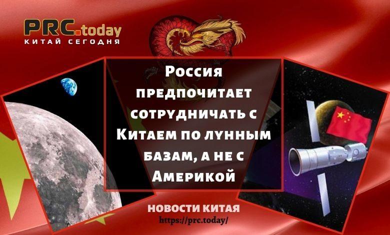 Россия предпочитает сотрудничать с Китаем по лунным базам, а не с Америкой