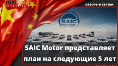SAIC Motor представляет план на следующие 5 лет
