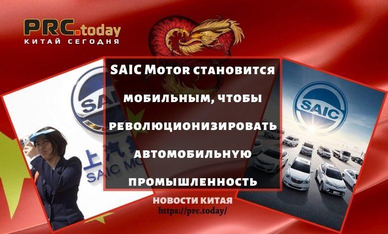 SAIC Motor становится мобильным, чтобы революционизировать автомобильную промышленность