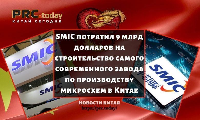 SMIC потратил 9 млрд долларов на строительство самого современного завода по производству микросхем в Китае