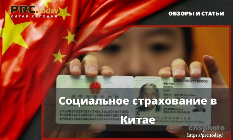 Социальное страхование в Китае