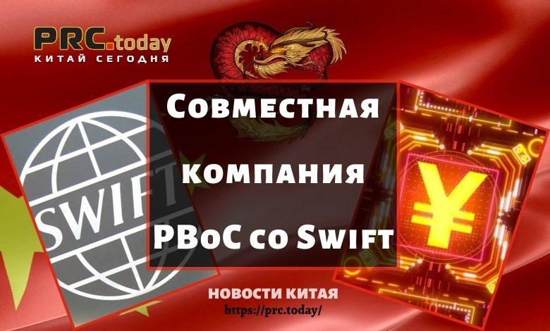 Совместная компания PBoC со Swift