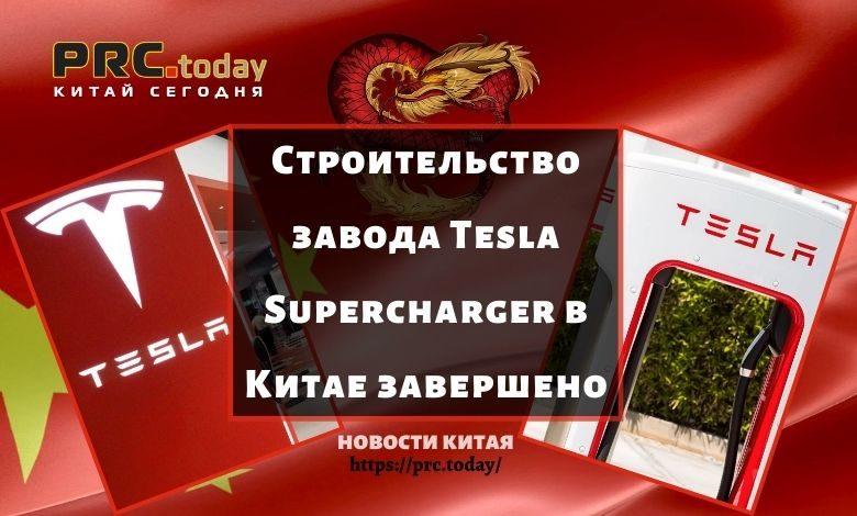 Строительство завода Tesla Supercharger в Китае завершено