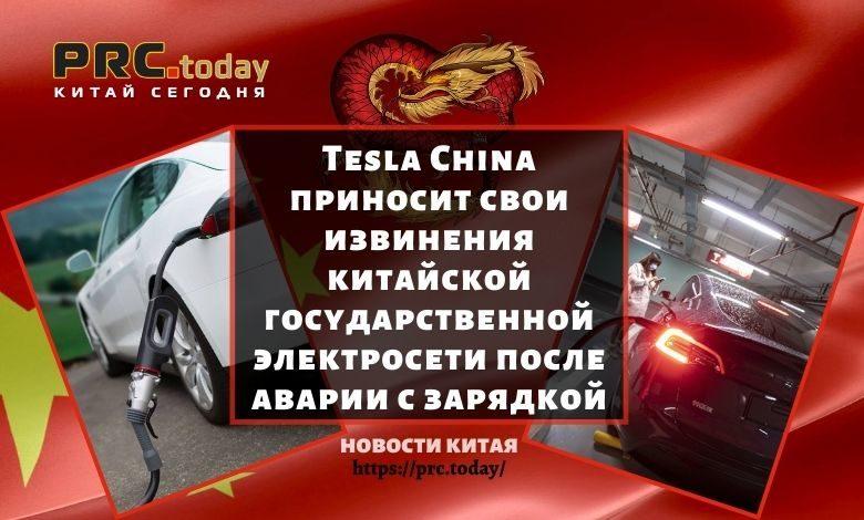 Tesla China приносит свои извинения китайской государственной электросети после аварии с зарядкой