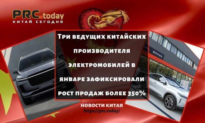 Три ведущих китайских производителя электромобилей в январе зафиксировали рост продаж более 350%