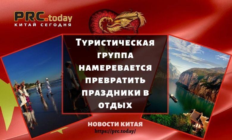 Туристическая группа намеревается превратить праздники в отдых