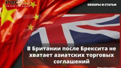 В Британии после Брексита не хватает азиатских торговых соглашений