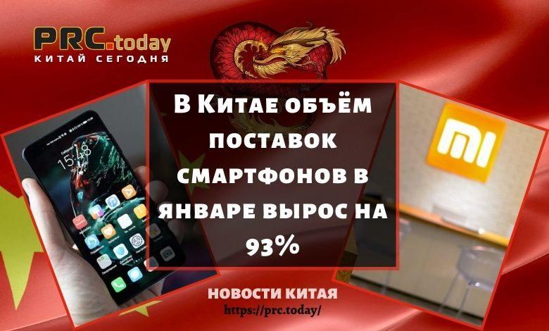 В Китае объём поставок смартфонов в январе вырос на 93%
