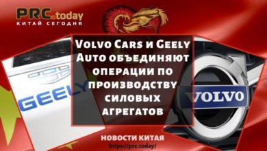 Volvo Cars и Geely Auto объединяют операции по производству силовых агрегатов