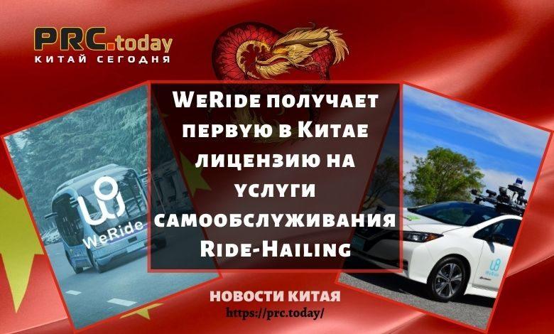 WeRide получает первую в Китае лицензию на услуги самообслуживания Ride-Hailing