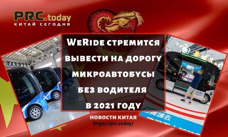 WeRide стремится вывести на дорогу микроавтобусы без водителя в 2021 году