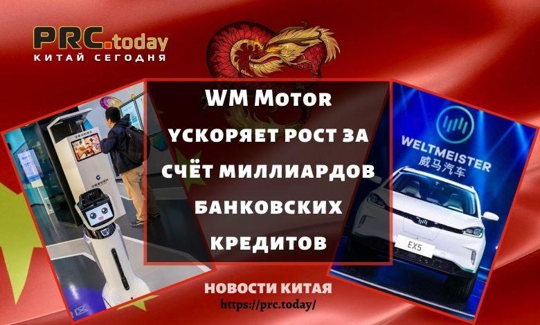 WM Motor ускоряет рост за счёт миллиардов банковских кредитов