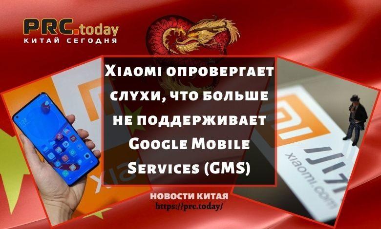 Xiaomi опровергает слухи, что больше не поддерживает Google Mobile Services (GMS)