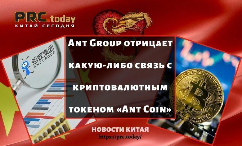 Ant Group отрицает какую-либо связь с криптовалютным токеном «Ant Coin»