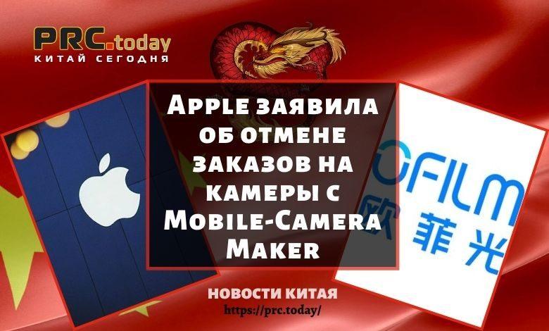 Apple заявила об отмене заказов на камеры с Mobile-Camera Maker