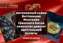 Автономный район Внутренняя Монголия Северного Китая прекратит добычу виртуальной валюты