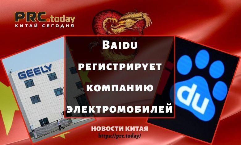 Baidu регистрирует компанию электромобилей