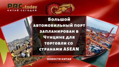 Большой автомобильный порт запланирован в Чунцине для торговли со странами ASEAN