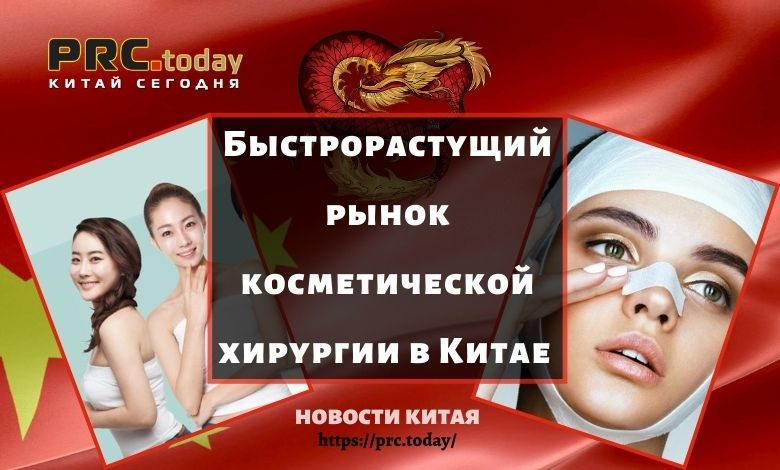 Быстрорастущий рынок косметической хирургии в Китае