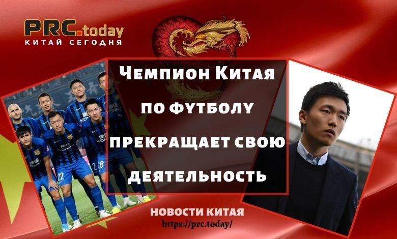 Чемпион Китая по футболу прекращает свою деятельность