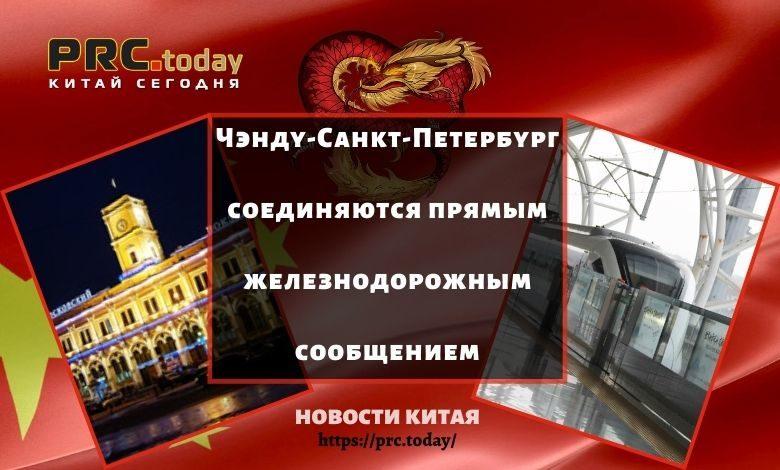 Чэнду-Санкт-Петербург соединяются прямым железнодорожным сообщением