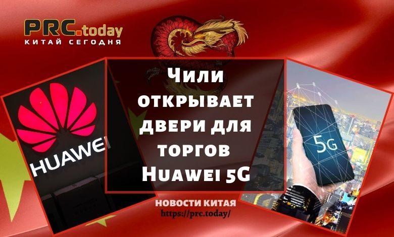 Чили открывает двери для торгов Huawei 5G