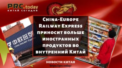 China-Europe Railway Express приносит больше иностранных продуктов во внутренний Китай