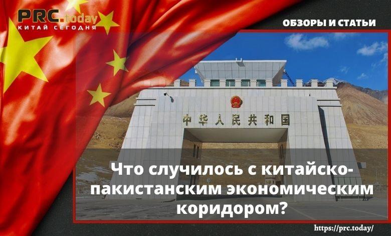 Что случилось с китайско-пакистанским экономическим коридором?