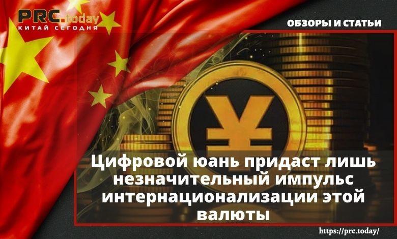 Цифровой юань придаст лишь незначительный импульс интернационализации этой валюты