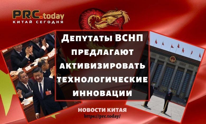 Депутаты ВСНП предлагают активизировать технологические инновации