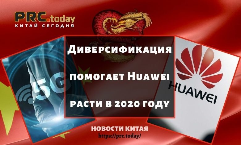 Диверсификация помогает Huawei расти в 2020 году