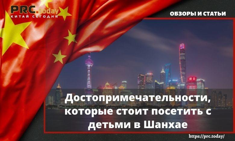 Достопримечательности, которые стоит посетить с детьми в Шанхае