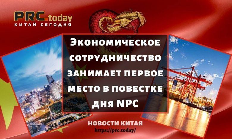 Экономическое сотрудничество занимает первое место в повестке дня NPC