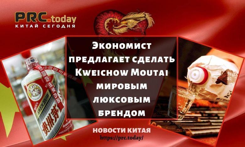 Экономист предлагает сделать Kweichow Moutai мировым люксовым брендом