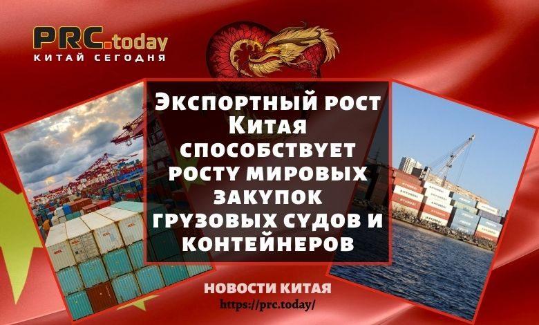 Экспортный рост Китая способствует росту мировых закупок грузовых судов и контейнеров