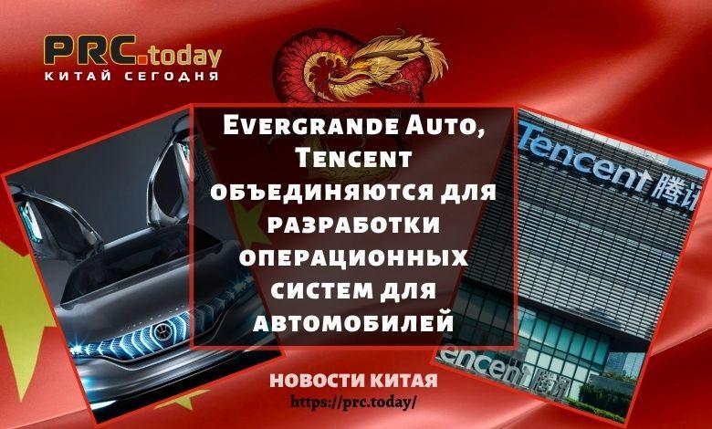 Evergrande Auto, Tencent объединяются для разработки операционных систем для автомобилей