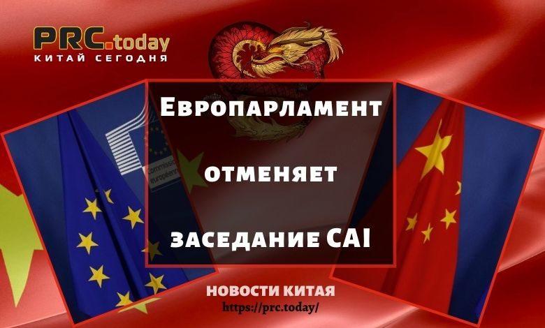 Европарламент отменяет заседание CAI